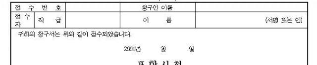 정보공개 청구-조난기념비 관련