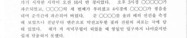 정보공개 청구 결과- 조난 기념비 관련